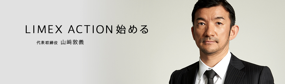 CSRの取り組みへの思い 代表取締役社長山崎敦義