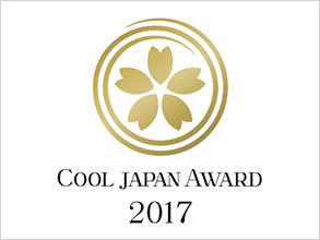 COOL JAPAN AWARD 2017受賞