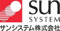 サンシステム株式会社