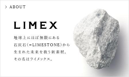 LIMEX。地球上にほぼ無限にある石灰石(LIMESTONE)から生まれた未来を救う新素材。その名はライメックス。