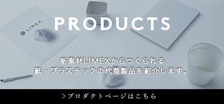 LIMEX プロダクト
