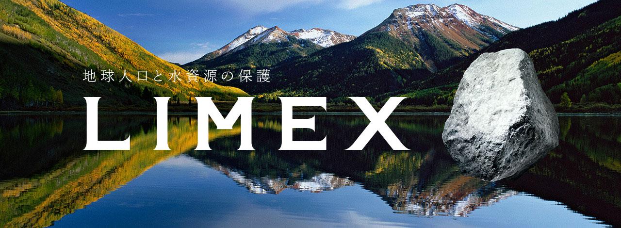 LIMEX・地球人口と水資源の保護