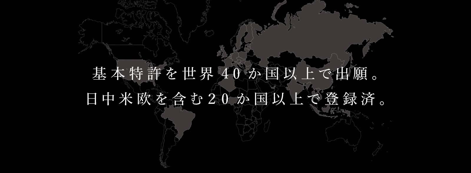 日本を含む世界43カ国にて国際特許を取得済み・申請中
