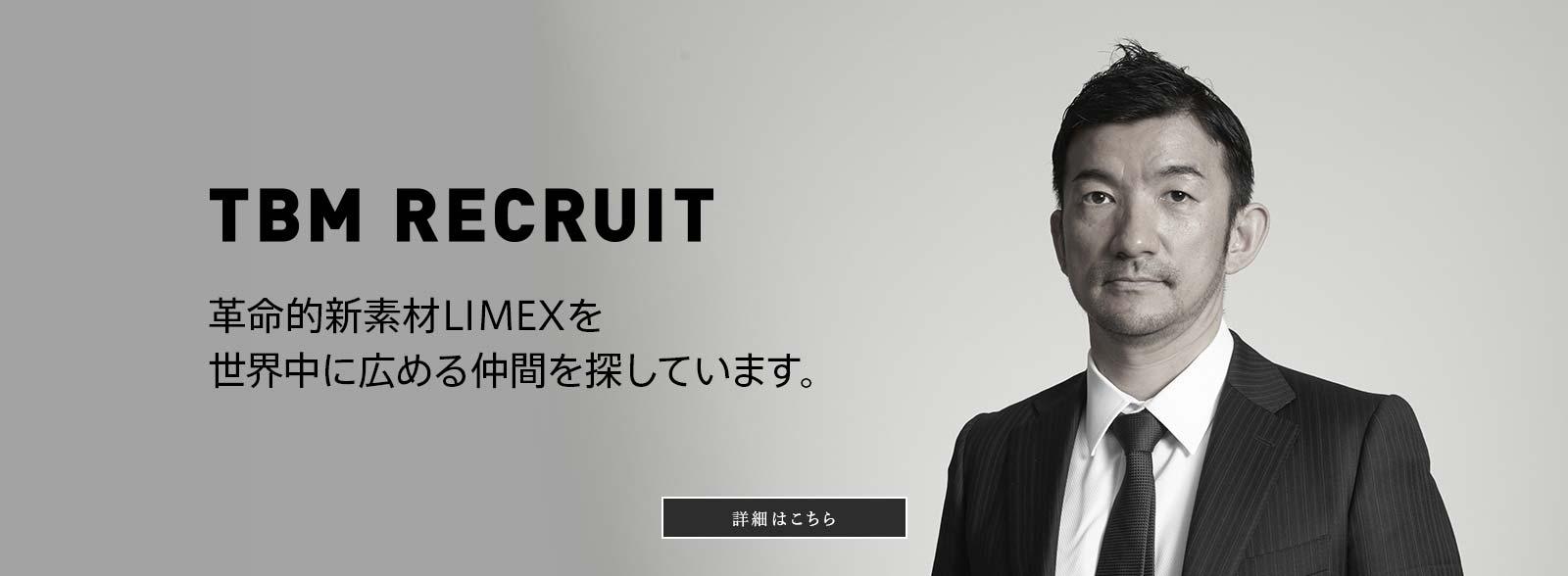 TBM RECRUIT・革命的新素材LIMEXを世界中に広める仲間を探しています。