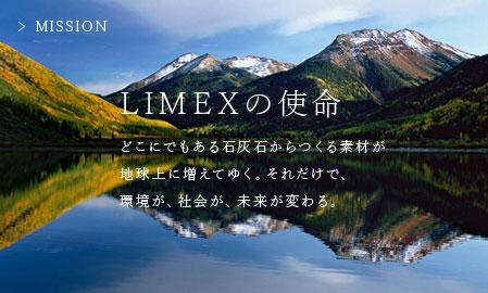 ライメックスの使命。どこにでもある石灰石からつくる素材が地球上に増えてゆく。それだけで環境が、社会が、未来が変わる。