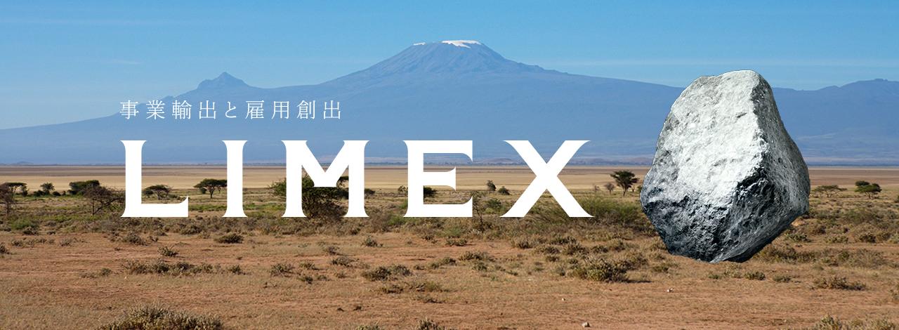 LIMEX・事業輸出と雇用創出