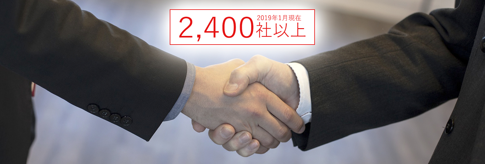LIMEX名刺2300社以上へ導入