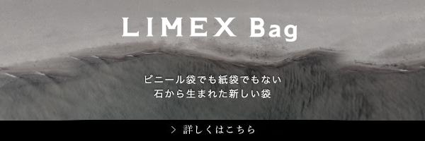 LIMEX Bag。ビニール袋でも紙袋でもない。石から生まれた新しい袋。