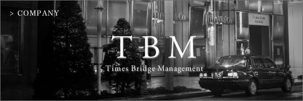 株式会社TBMの会社概要はこちら