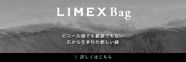 LIMEX ACTION。石灰石からつくられた新素材。世界の水、森林資源の枯渇問題に貢献する。