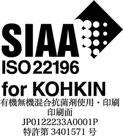 抗菌LIMEX SIAAマーク