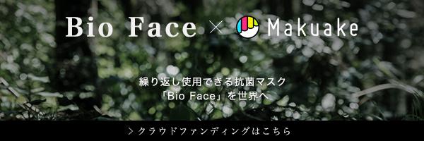 繰り返し仕使用できる抗菌マスク「Bio Face」を世界へ