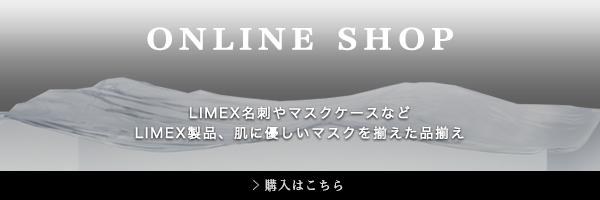 LIMEX製品の購入はこちら