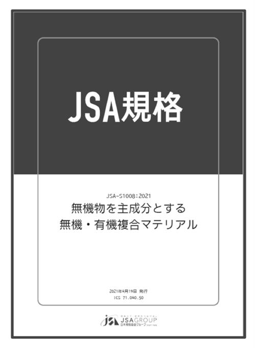 LIMEXを対象とするJSA規格発行